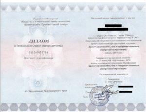 Образец диплома диспетчера автомобильного и городского наземного транспорта