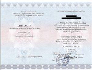 Образец диплома диспетчера автомобильного и наземного транспорта