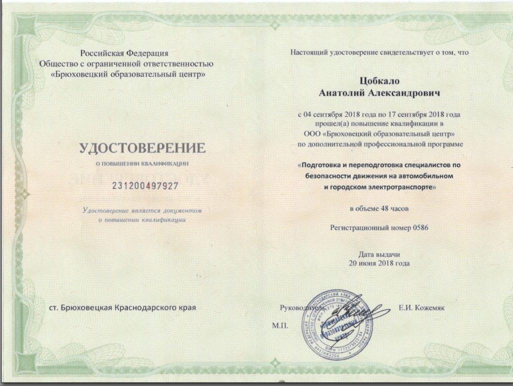 Образец удостоверения специалиста предприятий, ответственного за обеспечение БДД