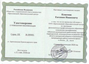 Удостоверение уполномоченного по ГО и ЧС