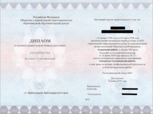 Образец диплома социального работника